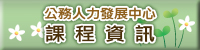 公發中心課程資訊