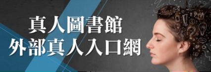 臺南市政府真人圖書館