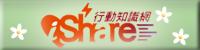 ISHARE行動知識網