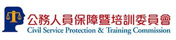 保訓會公務人員保障事件線上申請平台