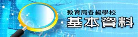 臺南市各級學校基本資料