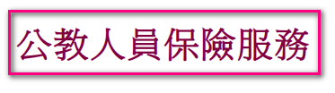 全球資訊網公保服務網頁