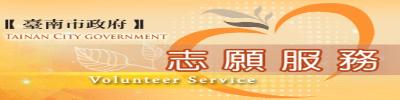 臺南市志願服務網