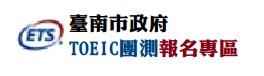 TOEIC團測報名專區
