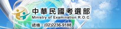 考選部網址